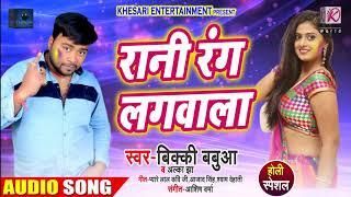 रानी रंग लगवाला - Rani Rang Lagwala  - Bicky Babbua , Alka Jha - Bhojpuri Holi Songs 2019
