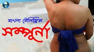 New Bangla Telefilm | Fazlur Rahman Babu | Chanchal | Nadia || Vid Evolution Bangla Telefilms