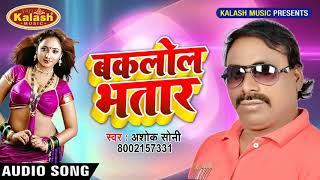 Super HIt {2018} || Ashok Soni || भुइया मनावे सुहाग रतिया || Bakalol Bhatar || Kalash Music