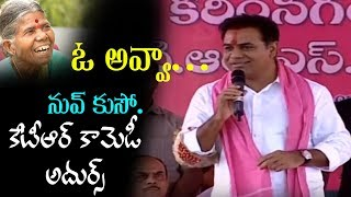 KTR Makes Fun With Sathama | KTR Speech at Karimnagar | MP Elections | Top Telugu TV