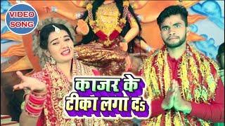 सुपर हिट Navratri Video Song(2018) - काजर के टिका लगा द$ || Ajeet Premi Yadav & Sweety Singh