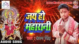 Super Duper Hit Devi Geet{2018} - जय हो महारानी || Sarwan Singh | Bhojpuri Devi Geet 2018