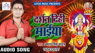 Navratri Devi Geet 2018 - दर्शन दिहि मइया ||  Karan_Singh_Yadav || Bhojpuri Devi Geet