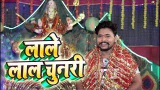 Bhairav Baba नवरात्री(#VIDEO_SONG) - Lale Lal Chunari || Bhojpuri Navratri Video