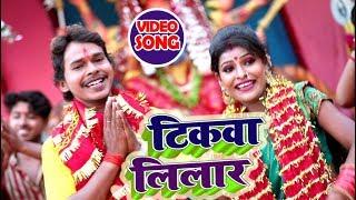 Bhojpuri Navratri Video(2018) - शोभे टिकवा लिलार || Sonu Sargam Yadav | Bhojpuri Devi Geet