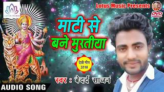 #Bedard_Sajan का 2018 का सबसे हिट देवी गीत - Maati Se Bane Muratiya - New Devi Geet 2018