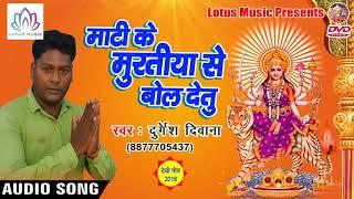#Durgesh_Deewana - नवरात्री स्पेशल भजन {2018} - Maati Ke Muratiya Se Bol Detu - Devi Geet
