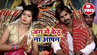 HD VIdeo - Manoj Tiger || जग में केहू ना आपन || Chadhe Adhaul Lale Lal || Navratri Devi Geet 2018