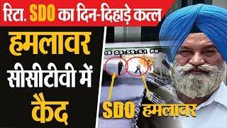 रिटायर्ड  SDO का गोली मारकर कत्ल