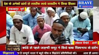 Live Coverage : URS-E-KALIMI में चौथे दिन ताजुल उरफा का कुल सम्पन्न - BRAVE NEWS LIVE TV