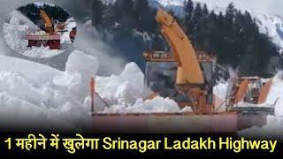 1 महीने में खुलेगा Srinagar Ladakh Highway, बर्फ हटाने का काम जोरों पर