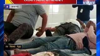 रक्तदान शिविर का आयोजन || ANV NEWS ASSANDH - HARYANA