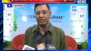 गुरुग्राम को हरा-भरा बनाने के लिए GMDA की अनूठी पहल || ANV NEWS GURUGRAM - HARYANA