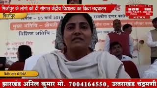 [ Mirzapur ] केंद्रीय मंत्री अनुप्रिया पटेल ने अपने संसदीय क्षेत्र मिर्जापुर के लोगो को दी बड़ी सौगात