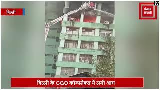 दिल्ली के CGO कॉम्पलेक्स में लगी आग, दम घुटने से CISF निरीक्षक की मौत