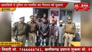 Bulandshahr ]बुलंदशहर में पुलिस एक गैंगस्टर को गिरफ्तार करने पहुंचीं पुलिस, ग्रामीणों ने की हाथापाई