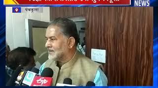 शिक्षा मंत्री रामबिलास शर्मा पहुंचे पंचकूला || ANV NEWS PANCHKULA - HARYANA