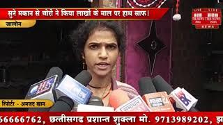 [ Jaloun ] जालौन में कपडा व्यापारी के घर में चोरों ने की चोरी  / THE NEWS INDIA
