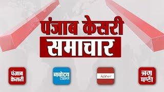 Punjab Kesari Samachar, 06  मार्च, 2019