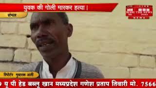 [ Sambhal ] संभल में एक युवक की गोली मारकर हत्या / THE NEWS INDIA