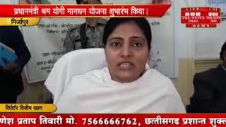 [ MIRZAPUR ] PM श्रम योगी मानधन योजना का प्रधानमंत्री के कार्यक्रम का लाइव प्रसारण कर किया शुभारंभ