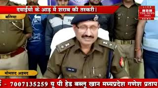 [ Ballia ] पुलिस ने वाहन चेकिंग के दौरान 38 लाख रूपये की अवैध शराब की बरामद  / THE NEWS INDIA