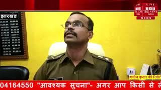 [ Jharkhand ] गैंग रेप के चार आरोपी  गिरफ्तार हुए, सात आरोपी की तलाश जारी / THE NEWS INDIA