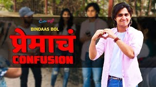 Do you have Confusion in Love? Ft. Abhinay Berde | Bindaas Bol | CafeMarathi