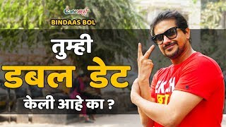 Have you ever gone for a double date? Ft. Pushkar Jog | Bindaas Bol | CafeMarathi