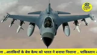 भारत ने लिया पुलबाम का बदला - पाकिस्तान पर की एयर स्ट्राइक
