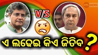 Baijayant Panda slams CM Naveen Patnaik and BJD in his first speech in Bhubaneswar-PPL News Odia