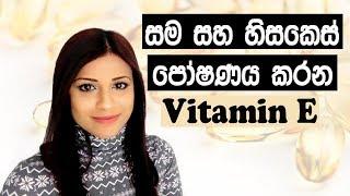 සම සහ හිසකෙස් පෝෂණය කරන Vitamin E