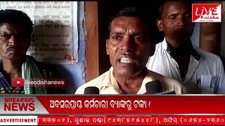 Speed News :: 05 Mar 2019 || SPEED NEWS LIVE ODISHA
