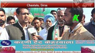 #INLD के गढ  #Chautala को भेदने निकले कुलदीप गदराना, अजीत फौगाट ने #Dushyant पर जडे आरोप