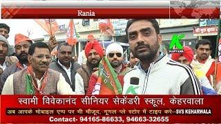 #Rania BJP को मिला अपार समर्थन, जन क्रांति यात्रा में उमडे युवा, #Shishpal कंबोज ने किए बडे दावे