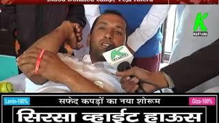 शहिद भगत सिंह युवा क्लब तेजा खेड़ा के युवाओं द्वारा लगाया गया रक्तदान कैंप.....