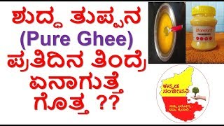 Benefits of Pure Ghee  & How to check pure Ghee in Kannada | Kannada Sanjeevani