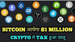 CRYPTO NEWS #258 || BITCOIN GOING TO $1 MILLION, CRYPTO TAX START, MYETHERWALLET, BANCO BTG