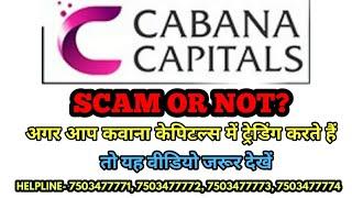 CABANA CAPITAL SCAM OR NOT || जाने क्या है सच्चाई कवाना केपिटल्स की?