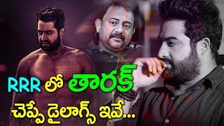 RRR movie I jr ntr I Ramcharan I Rajamouli I Keeravani RECTVINDIA