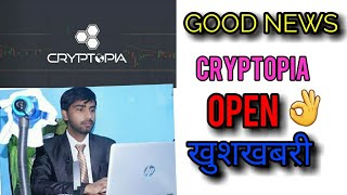 GOOD NEWS  CRYPTOPIA EXCHANGE OPEN NOW || खुशखबरी क्रिप्टोपिया एक्सचेंज ओपन हो गया