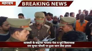 भाजपा के कद्दावर नेता व पूर्व जिलाध्यक्ष राम सुन्दर चौधरी पर हुआ जान लेवा हमला...