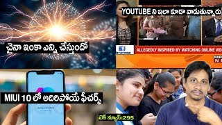 Technews in telugu 295:online data entry,redmi note 7,China to complete artificial sun,oppo f11 pro,