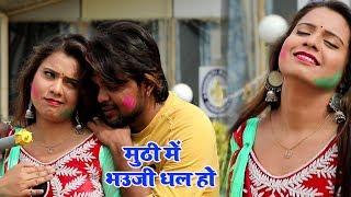 Yadav Bablu Bawli का सुपरहिट होली गीत - मुठी में भउजी धल हो - Bhojpuri Holi Video 2019