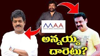 Who Gets Megastar Chiranjeevi Support In Maa Elections : Sivaji Raja Vs Naresh | Maa Elections 2019