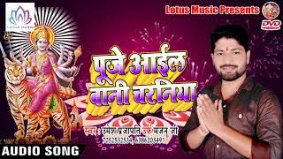 "सबसे अच्छा देवी गीत 2018- Umesh Prajapati ""Majanu Ji"" - पूजे आइल बानी चरणीय"