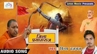 444 साल बाद लौटा प्रयागराज का गौरव - Jila Prayagraj - एतिहासिक तीर्थराज व संगम विशेष गीत 2018