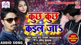 2019 New Bhojpuri Song - Satya S Pandey || कुछ कुछ कइल जा | Super Hit Bhojpuri Song NeW