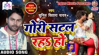 Sunil Sitara Yadav का भोजपुरी Songs - Gori Satal Raha Ho || Bhojpuri New  Songs 2019 video - id 371a9c9c7536c9 - Veblr Mobile