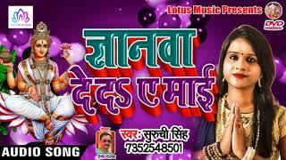 सरस्वती Vandana भोजपुरी Song - Gyanawa De D Ae Mai || Suruchi Singh  - Sarswati Puja Song